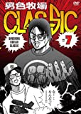 DDTプロレス 男色牧場CLASSIC#7