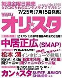 オリ☆スタ 7/25号 2011年