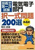 技術士第一次試験「電気電子部門」択一式問題200選(第4版)