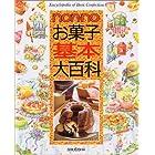 お菓子基本大百科 (non・no 基本大百科)