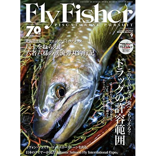 FLY FISHER(フライフィッシャー) 2016年 09 月号 [雑誌]