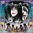 Yume No Ukiyo Ni Saitemina: Kiss Edition