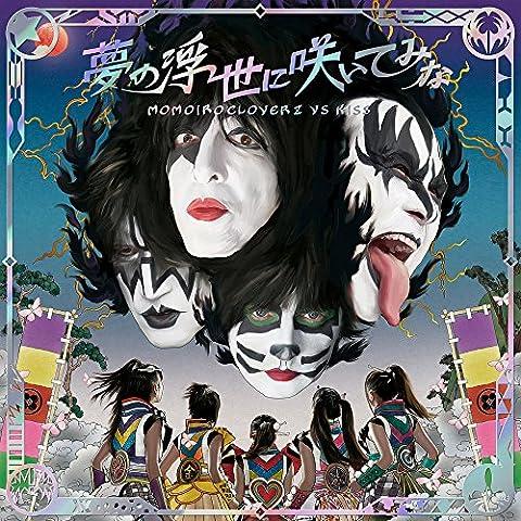 「夢の浮世に咲いてみな」【KISS盤】 (デジタルミュージックキャンペーン対象商品: 200円クーポン)