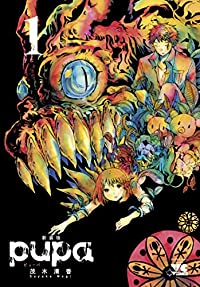 pupa新装版(1): ヤングチャンピオン・コミックス