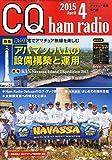 CQハムラジオ 2015年 04 月号