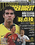WORLD SOCCER DIGEST ( ワールドサッカーダイジェスト ) 2010年 3/18号 [雑誌]