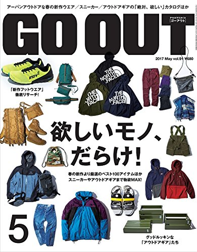 GO OUT 2017年5月号 大きい表紙画像