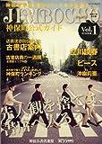 神保町公式ガイド Vol.1 (メディアパルムック)