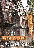 産業遺産紀行 京都を救った人工の川 琵琶湖疎水 YZCV-8106 [DVD]