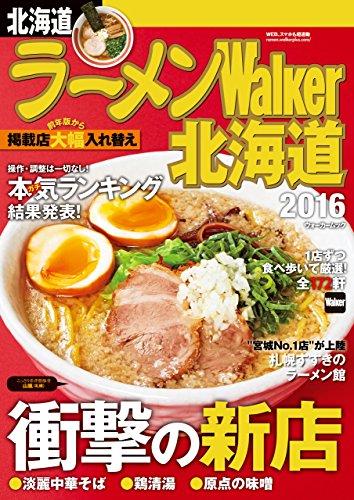 ラーメンWalker北海道2016<ラーメンWalker> (ウォーカームック)