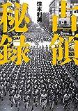 占領秘録 (中公文庫)