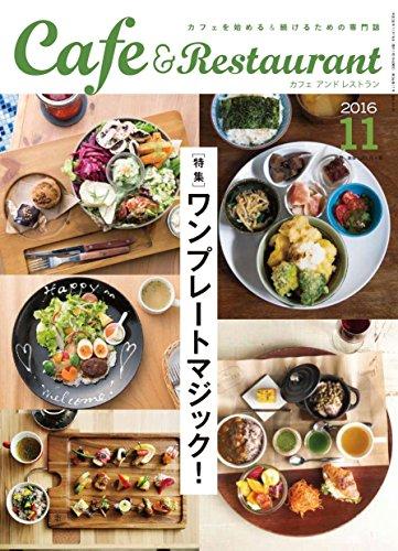 カフェ&レストラン 2016年 11 月号 [雑誌]
