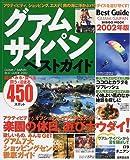 グアム・サイパンベストガイド―最新450 (2002年版) (Seibido mook)