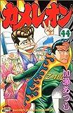 カメレオン 44 (少年マガジンコミックス)