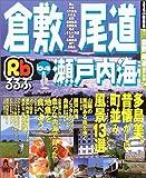 るるぶ倉敷尾道瀬戸内海 ('04) (るるぶ情報版―中国)
