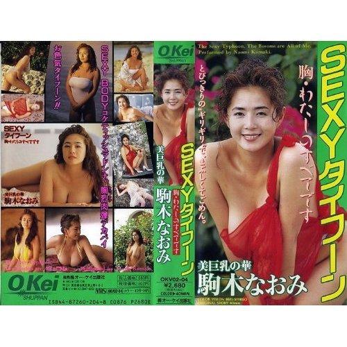 SEXYタイフーン 駒木なおみ[ビデオ]