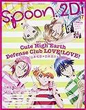 spoon.2Di vol.17 (カドカワムック 655)