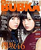 BUBKA 2016年12月号
