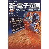 NHKスペシャル 新・電子立国〈4〉ビデオゲーム・巨富の攻防