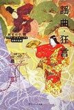 謡曲・狂言  ビギナーズ・クラシックス日本の古典 (角川ソフィア文庫)