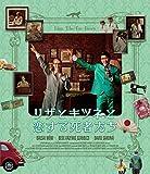 リザとキツネと恋する死者たち Blu-ray