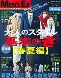 大人のスタイル 基本の「き」【春夏編】 (MEN'S EX特別編集)