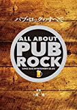 [ALL ABOUT PUB ROCK・・・パブ・ロックのすべて]