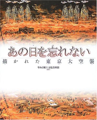 あの日を忘れない―描かれた東京大空襲