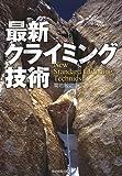 最新クライミング技術   (東京新聞出版局)