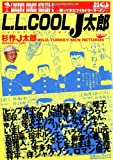 L.L.COOL J太郎―帰ってきたワイルドターキーメン (レジェンドコミックシリーズ (2))