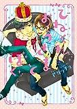 ひねくれおうさまとぼく【新装版】 (G-Lish comics)