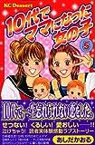 10代でママになった女の子 5―読者実体験感動ラブストーリー (デザートコミックス)