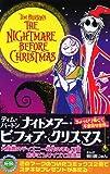 ティム・バートンナイトメアー・ビフォア・クリスマス (講談社コミックスなかよし)