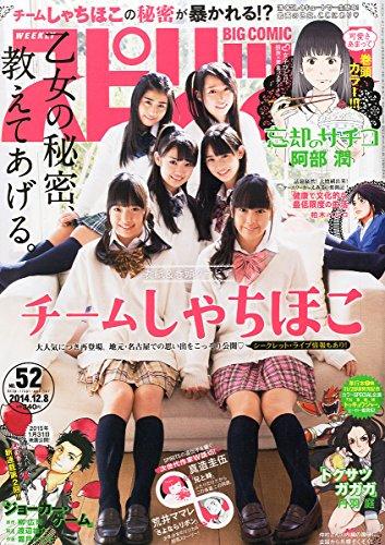 ビッグコミック スピリッツ 2014年 12/8号 [雑誌]