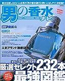男の香水ナビ―香水を楽しみたい人必見の「男の香水選びと使いこなしテク」決定版!! (Gakken mook)
