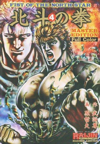 北斗の拳 4—Full color (ライジンコミックス マスター・エディション)
