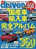 オール国産車&輸入車完全アルバム 2016-2017 (ドライバー2016年7月号増刊)