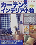 お気に入りの布で作るカーテン&インテリア小物 (レディブティックシリーズ (1261))