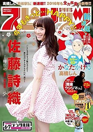 週刊ビッグコミックスピリッツ 2016年6・7合併号 [雑誌]