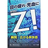 【第2類医薬品】ロートジーb 12mL ランキングお取り寄せ