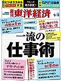 週刊東洋経済 2014年9/6号 [雑誌]