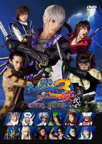 舞台「戦国BASARA3 宴弐」 DVD 通常版