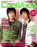 PASH!スペシャルエディション Cool Voice (2)