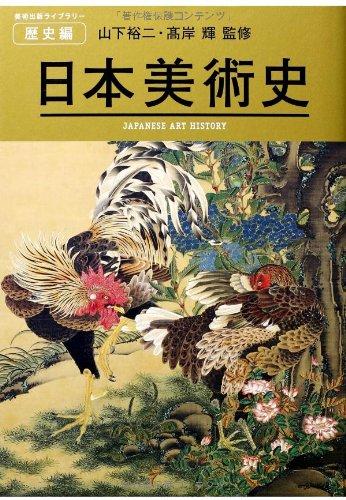 日本美術史 JAPANESE ART HISTORY