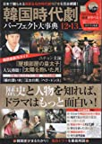 韓国時代劇パーフェクト大事典 12-13 (2012) (Bamboo Mook)