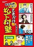 さきがけ・松下村塾 (リュウコミックス)