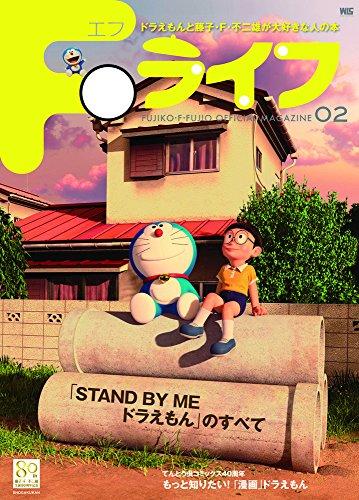 Fライフ 2号: ドラえもん&藤子・F・不二雄公式ファンブック (ワンダーライフスペシャル)