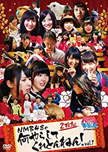 Nmb48 - Nmb To Manabu Kun Presents Nmb48 No Nani Yarashite Kuretonnen
