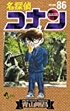 名探偵コナン(86) (少年サンデーコミックス)