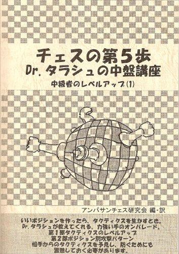 チェスの第5歩 (Dr.タラシュの中盤講座 中級者のレベルアップ1)